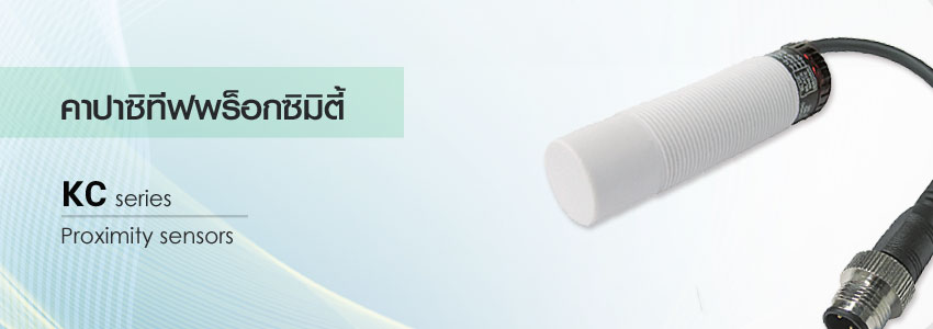 RIKO SENSORS THAILAND | ประเทศไทย - KC คาปาซิทีฟ